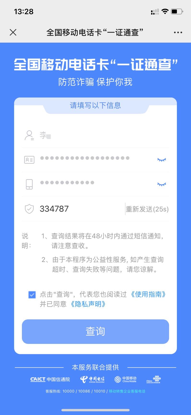 工信部新推出【一证通查】的工具,能够查询你的名下到底有几张电话卡